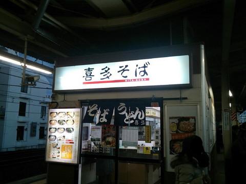 喜多そば1:2013-01-07.jpg