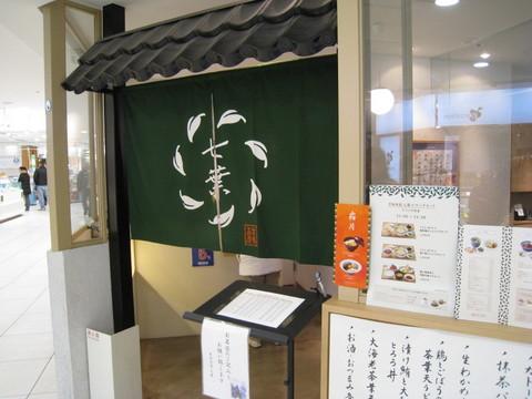 甘味七葉:2017-11-23.JPG