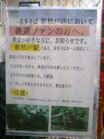 鉄そば.jpg