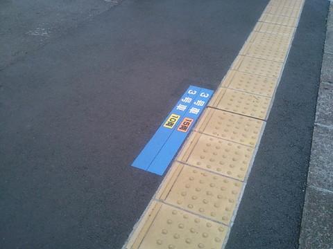 3号車辺り.jpg