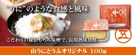 山うに豆腐.jpg